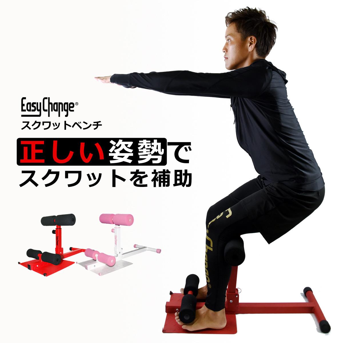 スクワットベンチ EasyChange シットアップベンチ ストレッチ トレーニング 筋トレ ダイエット エクササイズ 美脚 美尻 足痩せ ヒップアップ 太もも ふくらはぎ お腹 腹筋 体幹トレーニング スクワットトレーニング