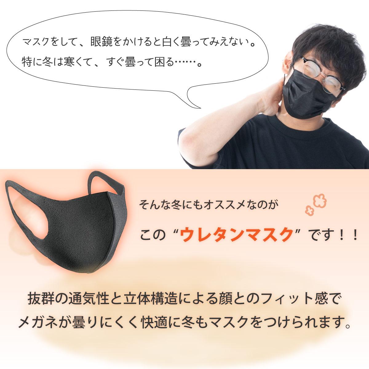 ウレタン マスク 意味 ない