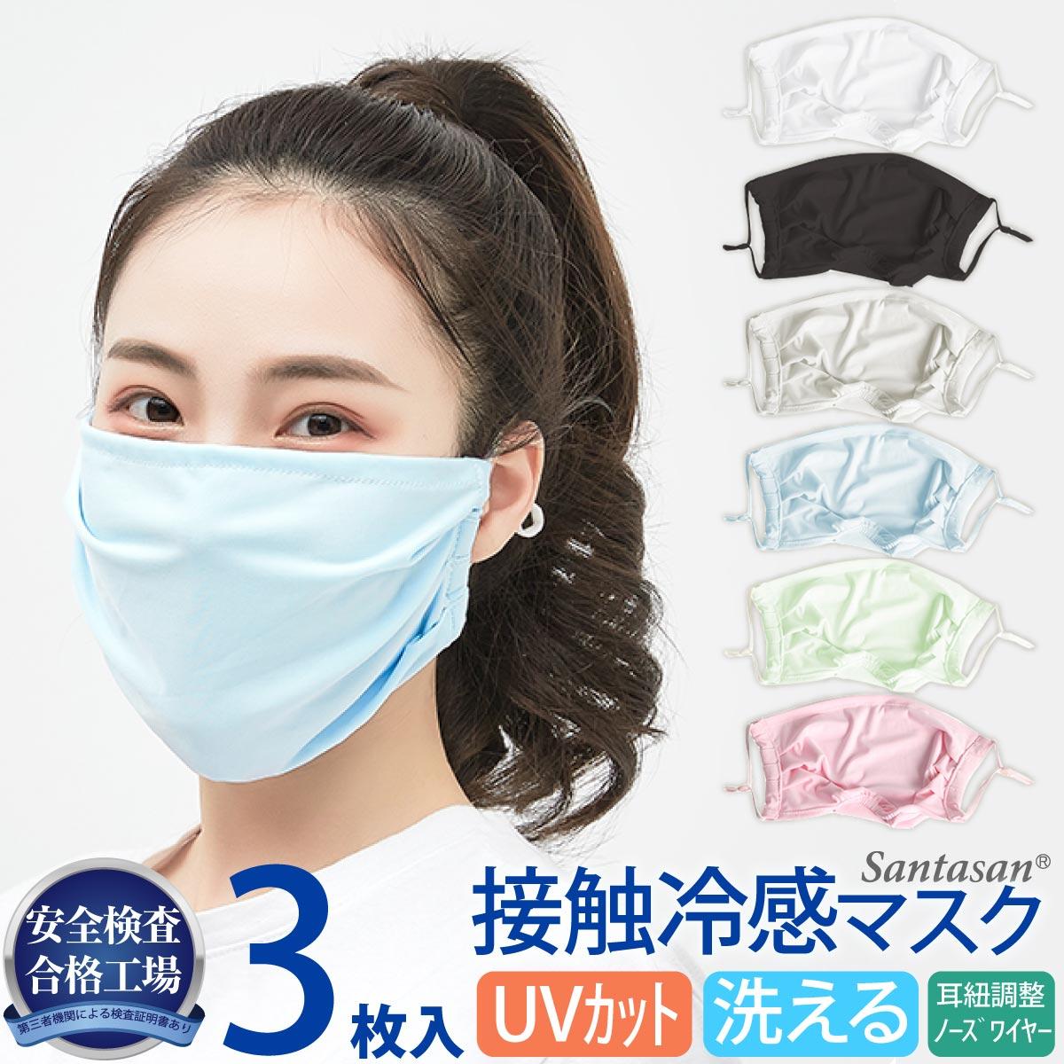 花粉 ウィルス対策 洗えるマスク ふつうサイズ マスク 夏用 日本製 3枚 秀逸 接触冷感 UVカット 布マスク 夏 蒸れない 冷感マスク 夏用マスク 大人用 涼しい ひんやり 立体マスク