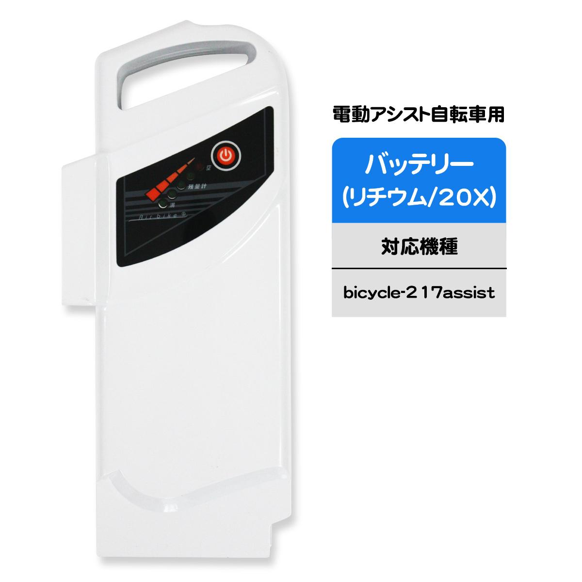 電動アシスト自転車用バッテリー(20X リチウム型)