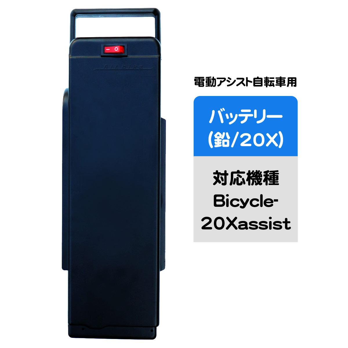 電動アシスト自転車用バッテリー 20X リード型 NEW ARRIVAL 安い