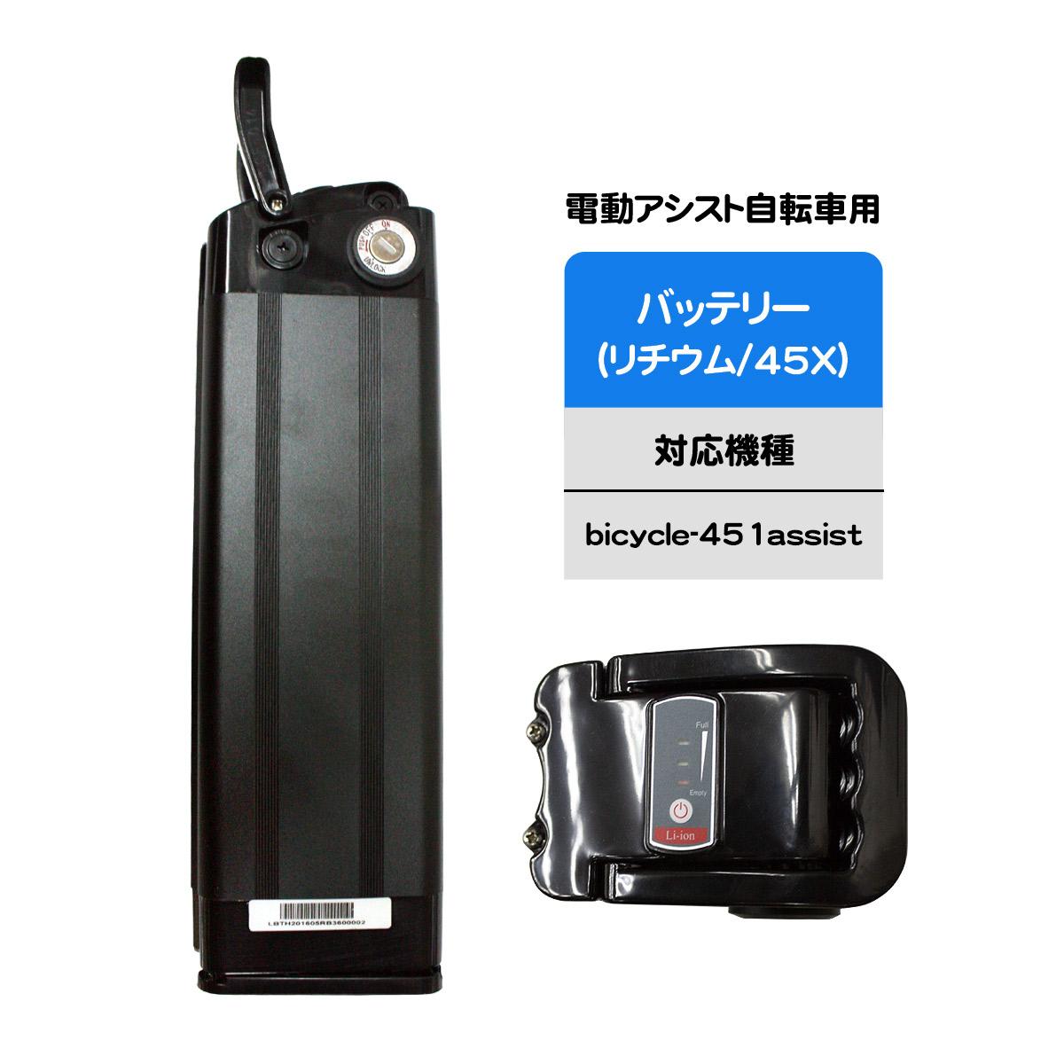 電動アシスト自転車用バッテリー(451用 リチウム型)