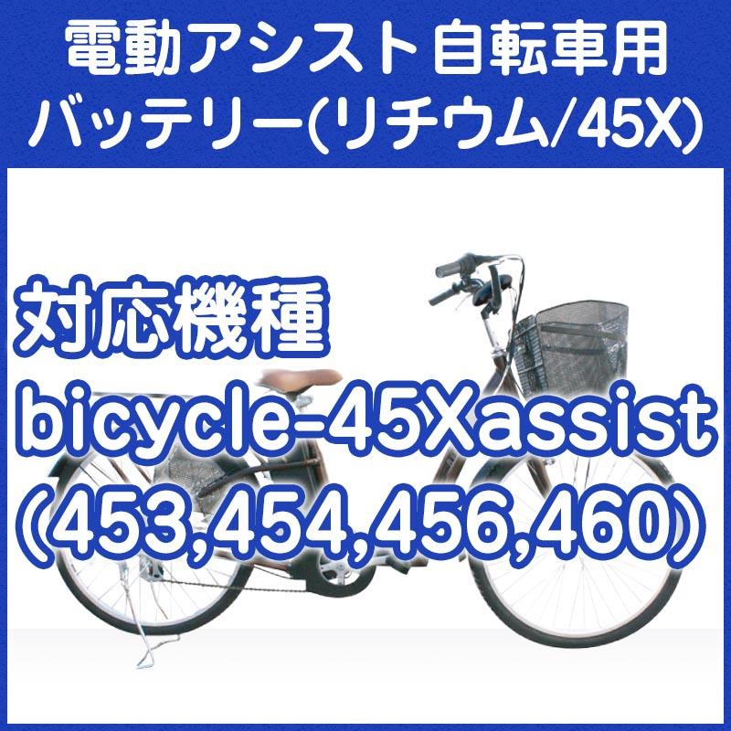 電動アシスト自転車用バッテリー(45X リチウム型)