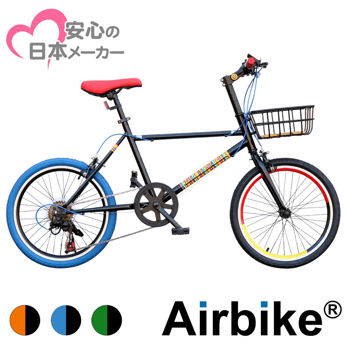 ミニベロ 3色リム 20インチ かご付き シマノ7段変速 Airbike (タイヤ小径車 街乗り自転車 シティサイクル アウトドア)