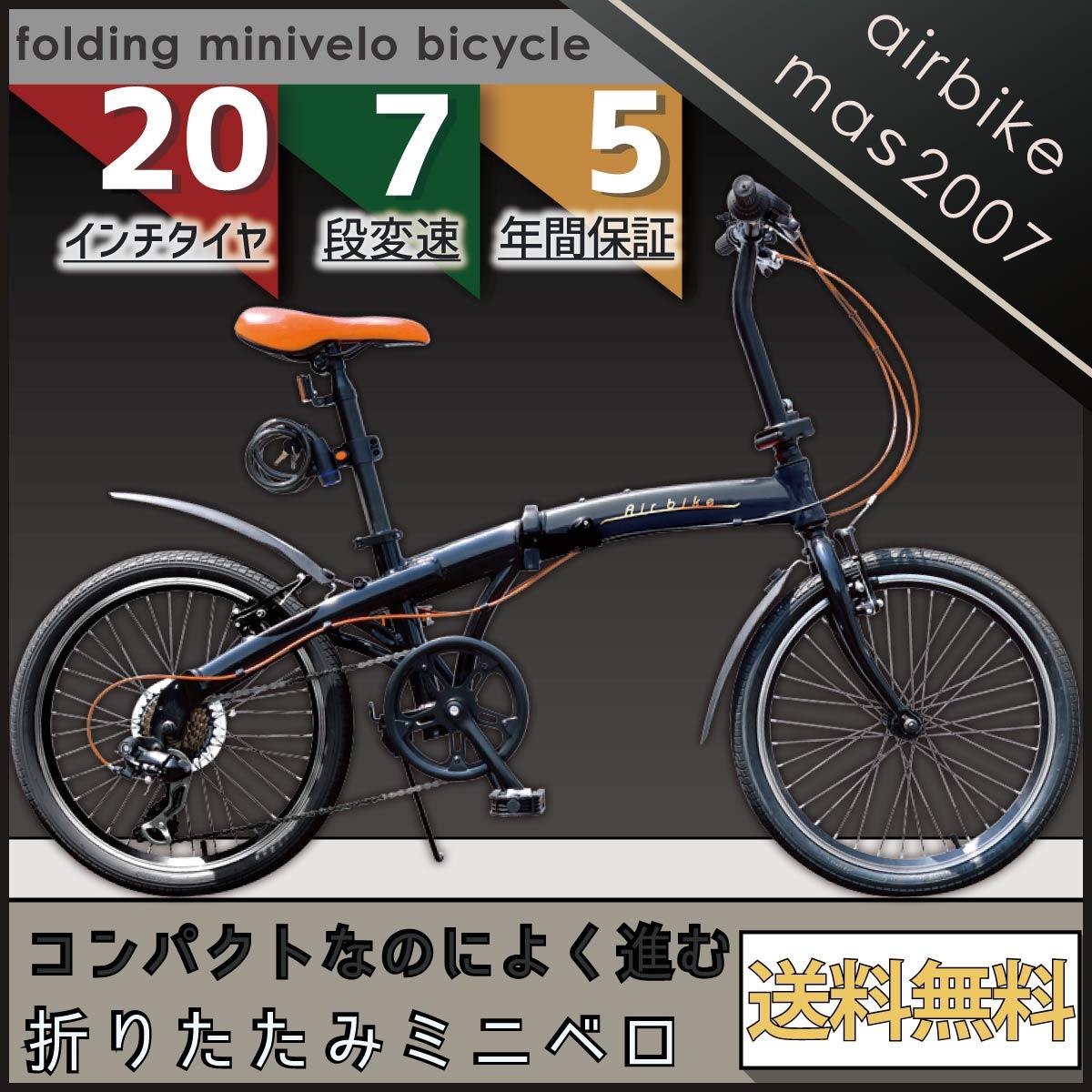 折りたたみ自転車 20インチ 鍵 ライト 泥除け 付き 軽量 アルミフレーム コンパクト ミニベロ 7段変速 Airbike タイヤ小径車 折り畳み自転車 街乗り自転車 シティサイクル アウトドア
