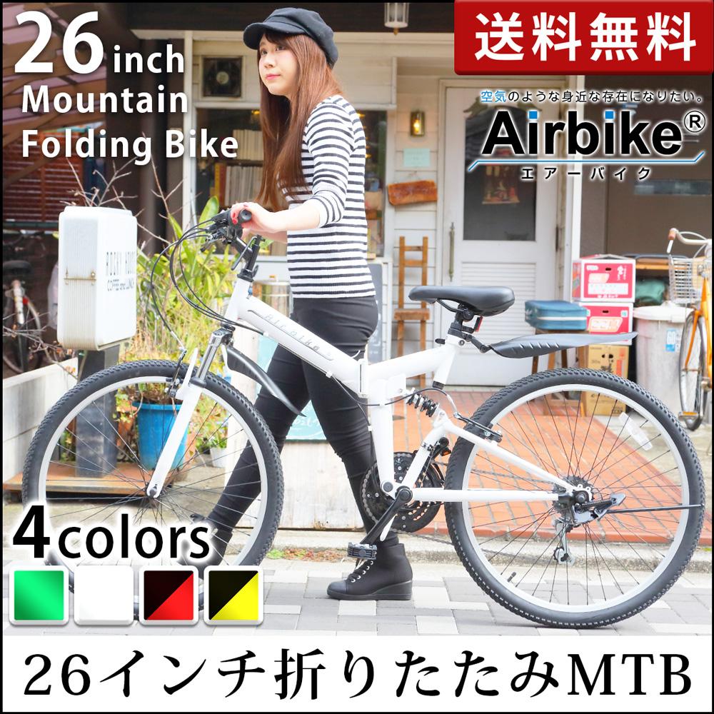 折りたたみ自転車 マウンテンバイク 26インチ サスペンション付き シマノ 21段変速 Airbike (折り畳み自転車 折畳み自転車 コンパクト アウトドア MTB)