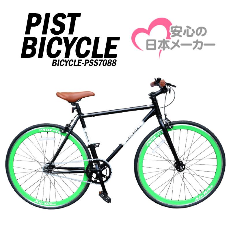 ピストバイク 固定ギア pss7008 700C(約27インチ) 自転車 ママチャリ 通勤 通学 街乗り Airbike(スポーツバイク ロードバイク ロードサイクル クロスバイク シングルスピード ピスト 自転車 700C タイヤ)