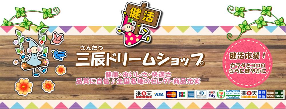 三辰ドリームショップ:安心・安全・良品質お届け♪三辰煎餅みづほのくになどオリジナル商品多数!