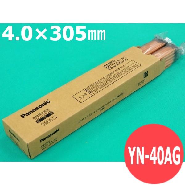 送料無料 Panasonic YN-40AG 直送商品 交流用 ガウジングカーボン 4.0×305mm 100本入 305L 在庫一掃 切代約6mm 穴径約7mm 溝深3-4mm 溝幅6-8mm 使用電流100-250A