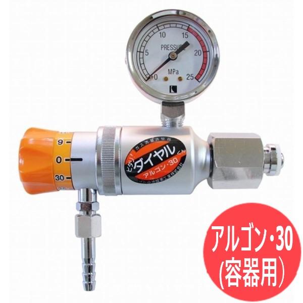 送料無料 ダイヤル式流量調整器 アルゴン 30 ダイヤルくん 優先配送 容器用 卸売り 小池酸素工業