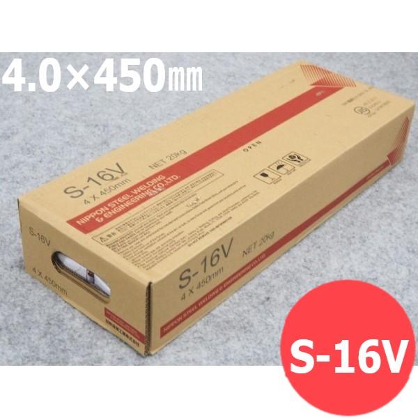 メーカー直売 代表画像につき銘柄と棒径 容量をご確認くださいませ 数量は多 送料無料 立向下進溶接用 S-16V 日鉄溶接工業 20kg NIKKO 4.0×450mm 日鐵住金溶接工業