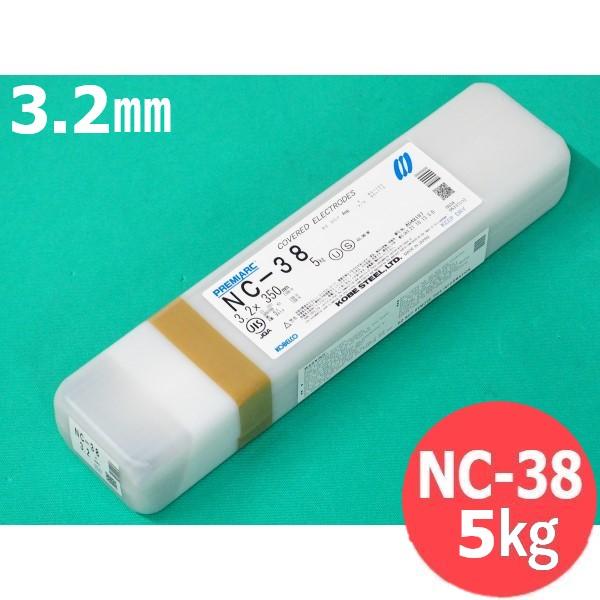 代表画像につき銘柄と棒径 容量をご確認くださいませ 送料無料 ステンレス溶接棒 NC-38 優先配送 神戸製鋼所 5kg SALENEW大人気! KOBELCO 3.2×350mm