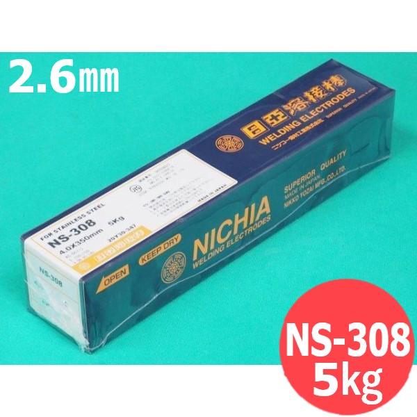 代表画像につき銘柄と棒径 期間限定特価品 容量をご確認くださいませ 送料無料 ステンレス鋼 時間指定不可 被覆棒 NS-308 NIKKO 5kg ニツコー熔材工業 日亜溶接棒 2.6×300mm