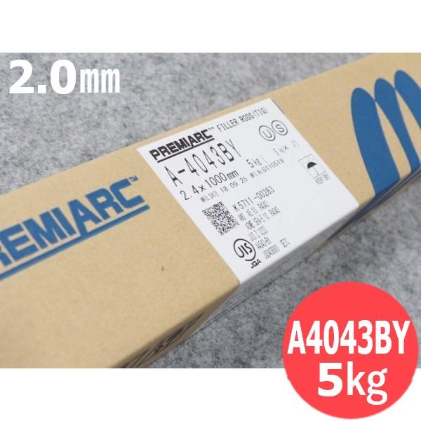 代表画像につき銘柄と棒径 容量をご確認くださいませ 送料無料 ハイクオリティ アルミ TIG溶接棒 KOBELCO トレンド 2.0×1000mm 神戸製鋼所 A4043BY 5kg