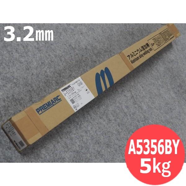 代表画像につき銘柄と棒径 容量をご確認くださいませ 送料無料 アルミ 激安通販ショッピング TIG溶接棒 即出荷 神戸製鋼所 3.2×1000mm A5356BY KOBELCO 5kg