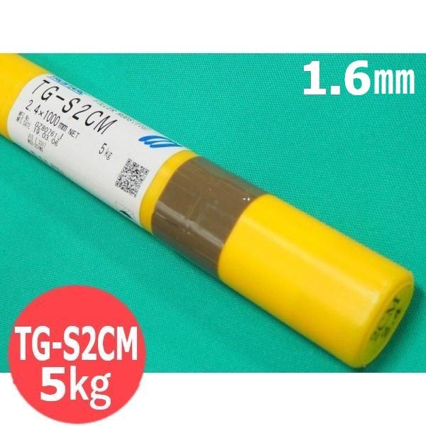 代表画像につき銘柄と棒径 容量をご確認くださいませ 送料無料 信託 耐熱鋼 TIG溶接棒 5kg KOBELCO 神戸製鋼所 TG-S2CM 1.6×1000mm 蔵