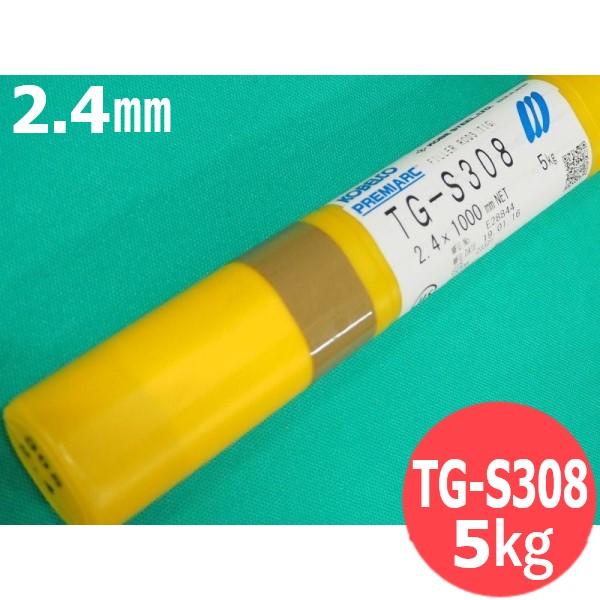 代表画像につき銘柄と棒径 容量をご確認くださいませ 送料無料 ステンレス 開店祝い TIG溶接棒 2.4×1000mm KOBELCO 5kg 最安値に挑戦 神戸製鋼 TG-S308