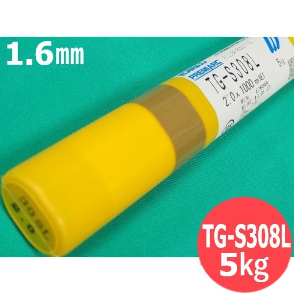 代表画像につき銘柄と棒径 容量をご確認くださいませ 送料無料 保証 ステンレス鋼 TIG溶接棒 神戸製鋼所 KOBELCO 5kg TG-S308L 待望 1.6×1000mm