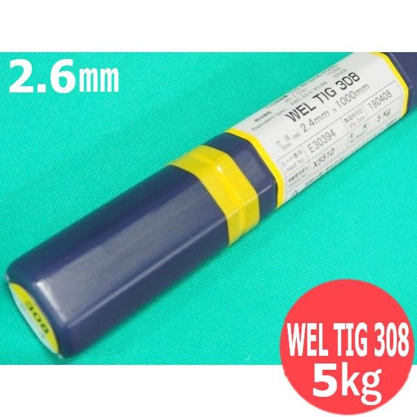 代表画像につき銘柄と棒径 贈呈 容量をご確認くださいませ 送料無料 ステンレス鋼 TIG溶接棒 WEL 2.6mm ロッド TIG 308 5kg ◇限定Special Price 日本ウェルディング