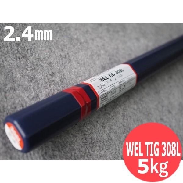 代表画像につき銘柄と棒径 容量をご確認くださいませ 送料無料 ステンレス用 TIG溶接 バースデー 記念日 ギフト 贈物 お勧め 通販 溶加棒 2.4×1000mm バーゲンセール 308L 日本ウェルディング TIG 5kg WEL ロッド