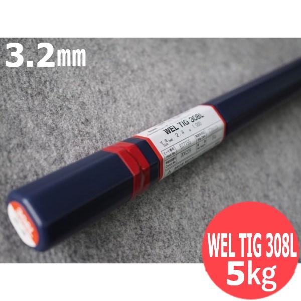 代表画像につき銘柄と棒径 信憑 容量をご確認くださいませ 送料無料 美品 ステンレス用 TIG溶接 溶加棒 3.2mm 5kg TIG WEL ロッド 308L 日本ウェルディング