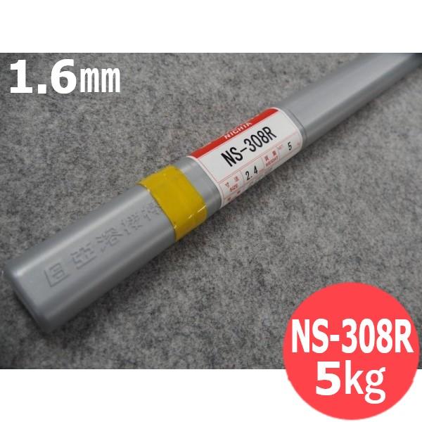 代表画像につき銘柄と棒径 容量をご確認くださいませ セール 特集 送料無料 品質検査済 ステンレス鋼 TIG溶接棒 NS-308R ニツコー熔材工業 1.6mm NIKKO 日亜溶接棒 5kg