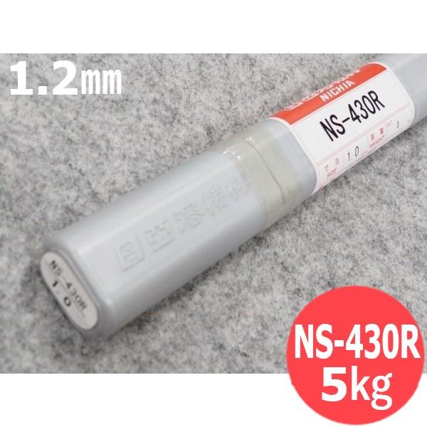 代表画像につき銘柄と棒径 供え 容量をご確認くださいませ 送料無料 ステンレス鋼 TIG溶接棒 NS-430R 最安値挑戦 1.2mm 日亜溶接棒 NIKKO ニツコー熔材工業 5kg