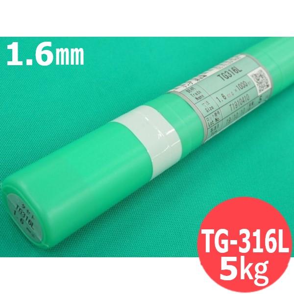 代表画像につき銘柄と棒径 容量をご確認くださいませ 送料無料 ステンレス 引出物 TIG溶接棒 5kg ※アウトレット品 タセト 1.6×1000mm TG-316L