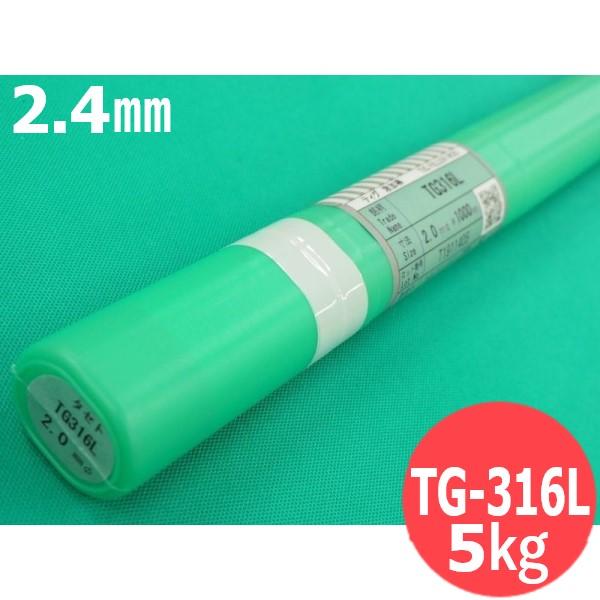 代表画像につき銘柄と棒径 容量をご確認くださいませ 送料無料 ステンレス TIG溶接棒 祝日 TG-316L 5kg 2.4mm 日本限定 タセト