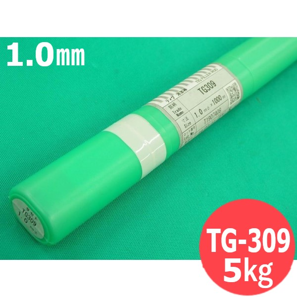 代表画像につき銘柄と棒径 容量をご確認くださいませ 送料無料 贈物 ステンレス TIG溶接棒 国際ブランド 5kg タセト 1.0×1000mm TG-309