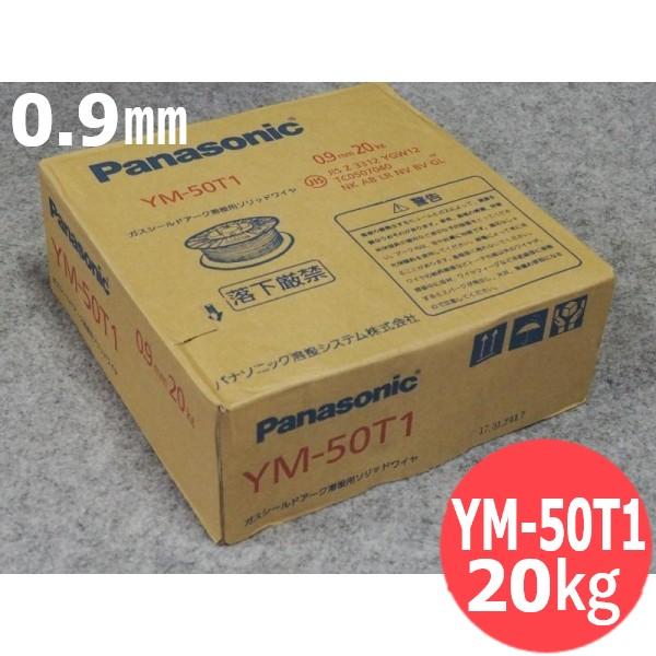 代表画像につき銘柄と棒径 出色 容量をご確認くださいませ 本店 送料無料 鉄用半自動溶接ワイヤ 0.9mm-20kg Panasonic YM-50T1 パナソニック