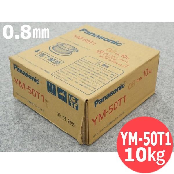 代表画像につき銘柄と棒径 最新アイテム 容量をご確認くださいませ 送料無料 鉄用半自動溶接ワイヤ YM-50T1 0.8mm-10kg お求めやすく価格改定 Panasonic パナソニック