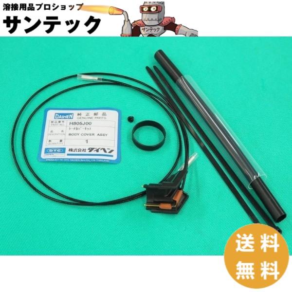 特価 送料無料 メーカー公式 ダイヘン H805J00 トーチカバーキット CT-0702用