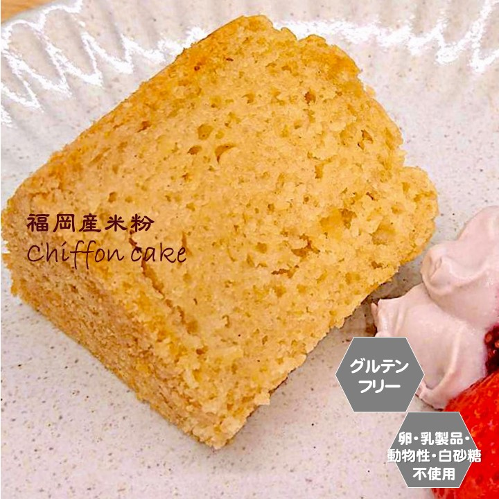 グルテンフリー 卵 爆買いセール 乳製品 動物性不使用 白砂糖不使用 いよいよ人気ブランド ですが甘くてもっちりしっとりあっさり シフォンケーキです ビーガン 福岡産米粉100% スイーツ アレルギー対応 ヴィーガン 小麦粉 動物性油不使用 米粉のシフォンケーキ