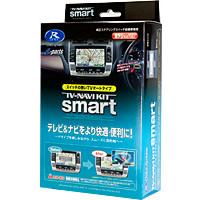 【最大5%クーポン配布中】TTN-18S データシステム TV-NAVI KIT テレビ/ナビキット スマートタイプ