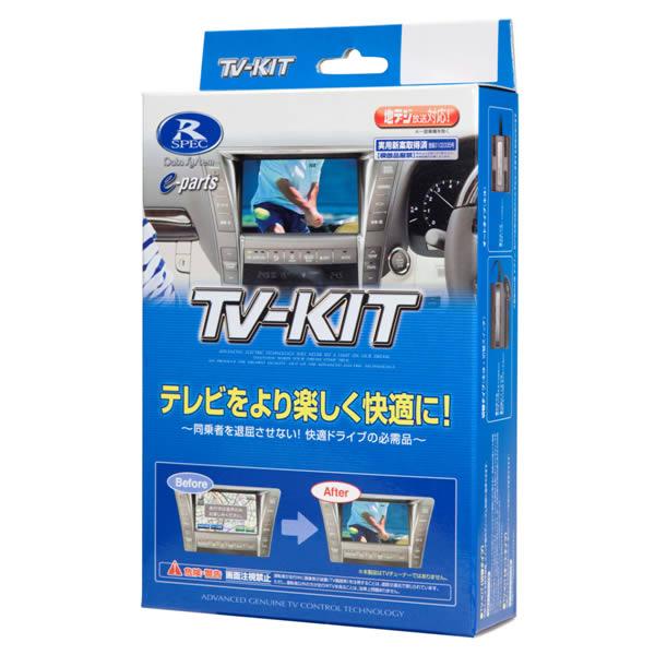 【最大5%クーポン配布中】KTA500 データシステム TV-KIT テレビキット オートタイプ
