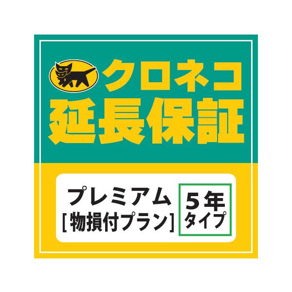 クロネコ延長保証 プレミアム 自然故障+物損 (360001円-400000円) WARRANTY-P14