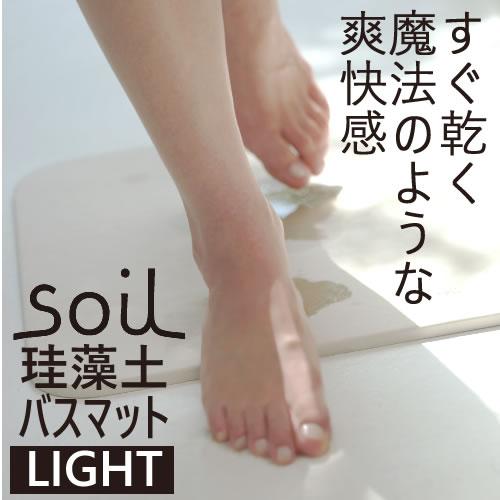 【割引クーポン配布】soil ソイル 珪藻土 バスマット ライト 日本製 国産 B246