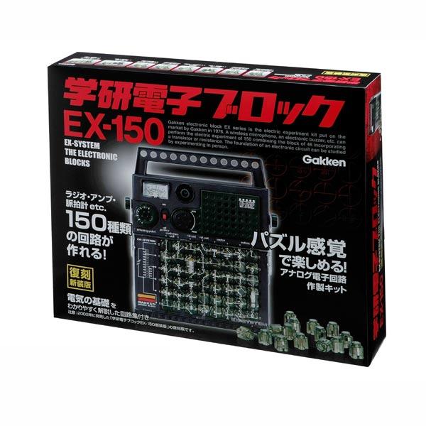 83003 学研ステイフル 復刻新装版 学研 電子ブロック EX-150