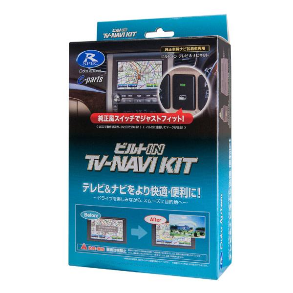 【割引クーポン配布 5/21 9:59迄】TTN-43B-A データシステム TV-NAVI KIT テレビ/ナビキット ビルトイン