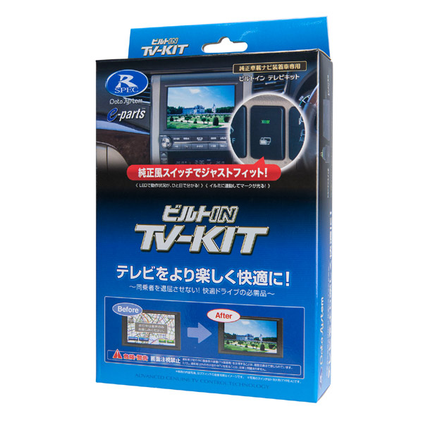 【最大5%クーポン配布中】TTV367B-A データシステム TV-KIT テレビキット ビルトインタイプ