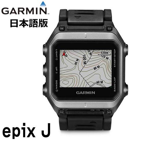 【5年延長保証購入可能】【完売】【日本語版】【正規品】 124705-GARMIN GARMIN(ガーミン) epix J 地図標準搭載 アウトドアGPS 124705 エピックス ジェイ 010-01247-05