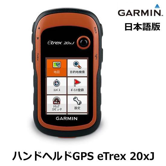 【日本語版】【正規品】 150808-GARMIN GARMIN(ガーミン) eTrex20xJ Handy GPS GLONASS対応 150808 イートレックス ハンディー 小型 アウトドア グロナス 010-01508-08 ◆