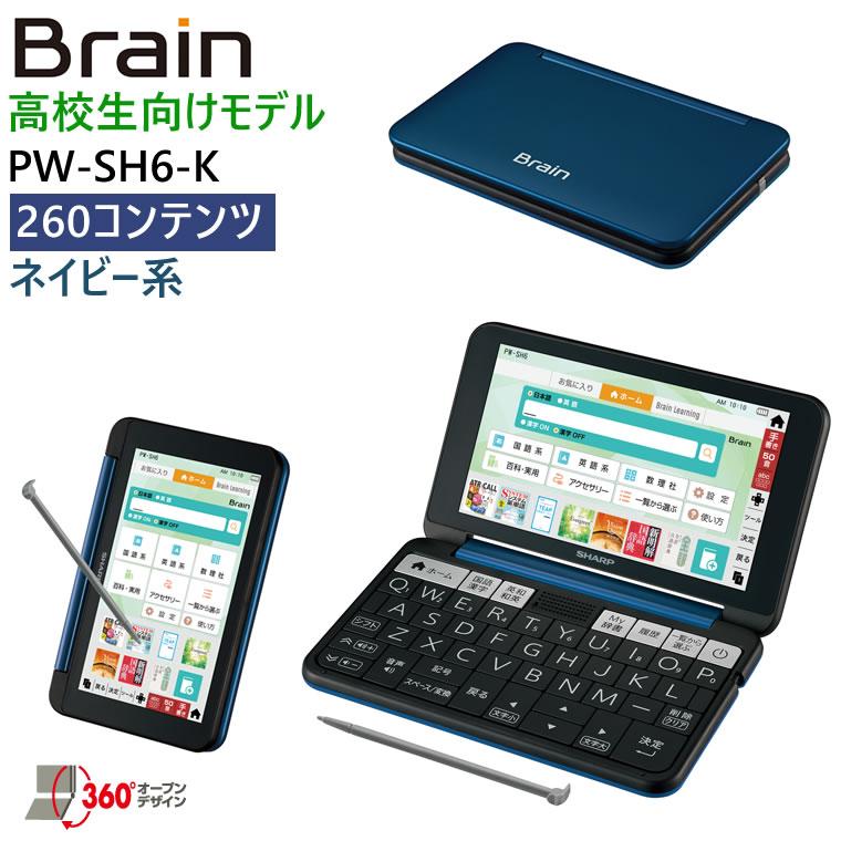【新品】PW-SH6-K シャープ SHARP カラー電子辞書 Brain ブレーン 高校生 ネイビー系 高校生向け 高校生モデル ブレイン PW-SH6 PWSH6