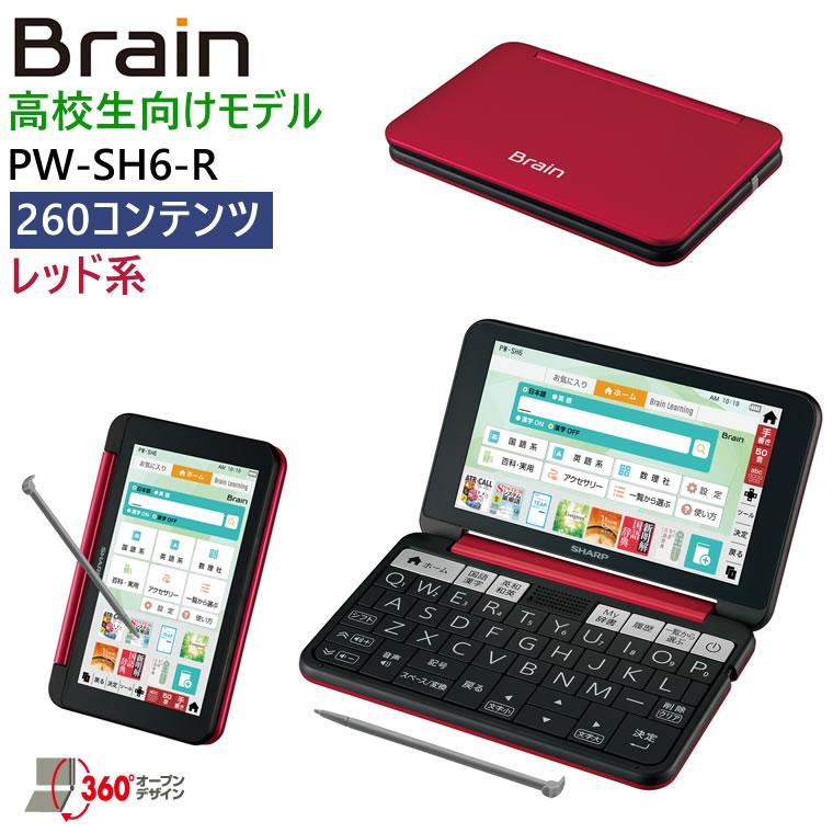 【割引クーポン配布 5/21 9:59迄】【5年延長保証購入可能】【新品】PW-SH6-R シャープ SHARP カラー電子辞書 Brain ブレーン 高校生 レッド系 高校生向け 高校生モデル ブレイン PW-SH6 PWSH6