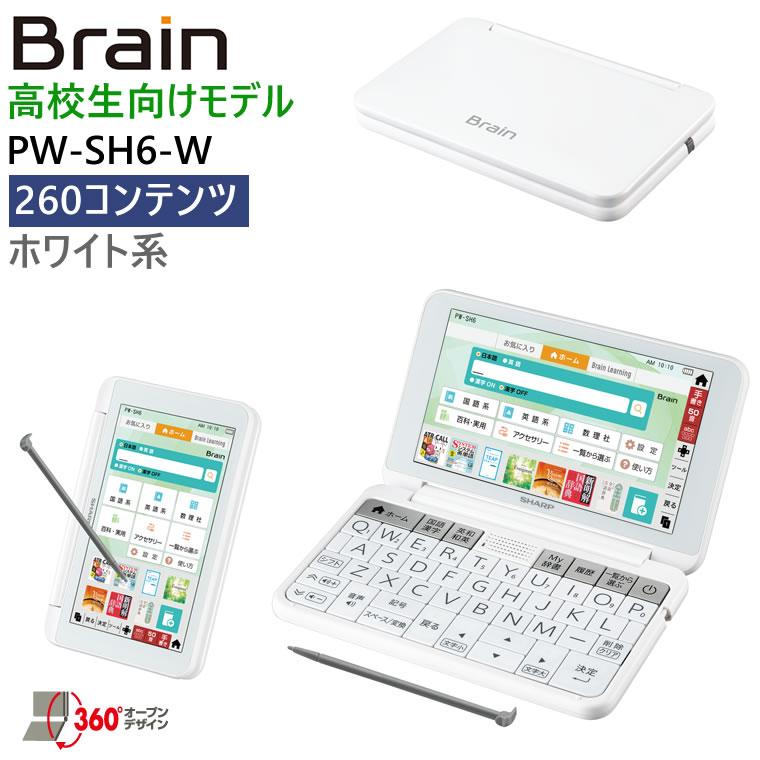 【最大5%クーポン配布中】【5年延長保証購入可能】【新品】PW-SH6-W シャープ SHARP カラー電子辞書 Brain ブレーン 高校生 ホワイト系 高校生向け 高校生モデル ブレイン PW-SH6 PWSH6