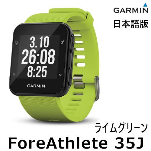 GARMIN/ 168941 ForeAthlete35J 光学式心拍計 (White) 【日本正規品】 【当社取扱いのガーミン商品はすべて日本正規代理店取扱品です】 ガーミン GPSランウォッチ+ライフログ