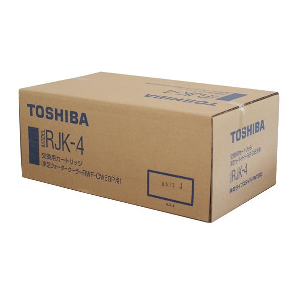 【17周年クーポン配布中 2/28 9:59迄】RJK-4 東芝 交換用浄水カートリッジ (RWF-CW50P用)