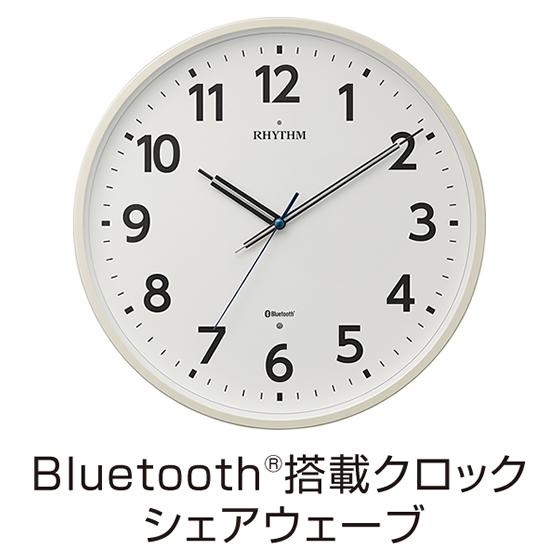 5%OFFクーポン配布中 8MYA41SR03 リズム時計工業 Bluetooth搭載クロック シェアウェーブM41