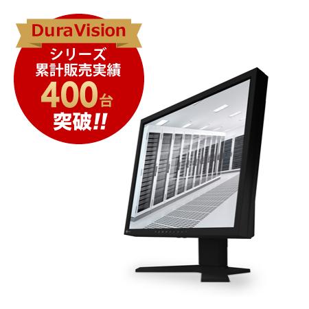 【割引クーポン配布 4/16 1:59迄】FDS1903-BK EIZO DuraVision 19型産業用モニター ブラック ディスプレイ